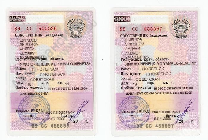 Получаем дубликаты свидетельства о регистрации ТС