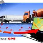 Система АвтоСкан GPS/ГЛОНАСС — российский аналог навигаторов или очередной неудачный эксперимент?