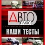 Авто Плюс